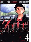 クロサギ 4(ヤングサンデーコミックス)