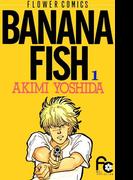 BANANA FISH 1(フラワーコミックス)