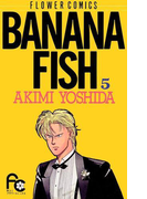 BANANA FISH 5(フラワーコミックス)