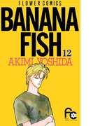 BANANA FISH 12(フラワーコミックス)