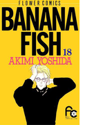 BANANA FISH 18(フラワーコミックス)