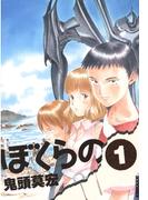 ぼくらの 1(IKKI コミックス)