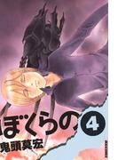 ぼくらの 4(IKKI コミックス)