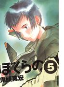 ぼくらの 5(IKKI コミックス)
