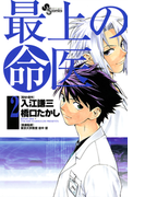 最上の命医 2(少年サンデーコミックス)
