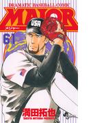 MAJOR 61(少年サンデーコミックス)