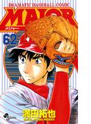 MAJOR 62(少年サンデーコミックス)