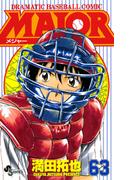 MAJOR 63(少年サンデーコミックス)