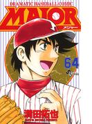 MAJOR 64(少年サンデーコミックス)
