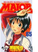 MAJOR 65(少年サンデーコミックス)