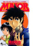 MAJOR 75(少年サンデーコミックス)