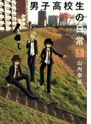 男子高校生の日常1巻(ガンガンコミックスONLINE)