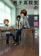男子高校生の日常3巻(ガンガンコミックスONLINE)
