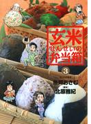 玄米せんせいの弁当箱 3(ビッグコミックス)