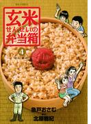 玄米せんせいの弁当箱 4(ビッグコミックス)