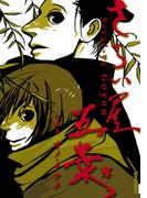さらい屋五葉 4(IKKI コミックス)