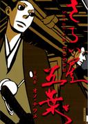 さらい屋五葉 6(IKKI コミックス)