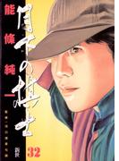 月下の棋士 32(ビッグコミックス)