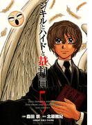 ジキルとハイドと裁判員 5(ビッグコミックス)