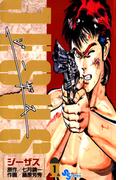 ジーザス 1(少年サンデーコミックス)