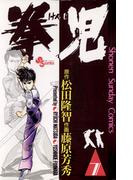 拳児 7(少年サンデーコミックス)