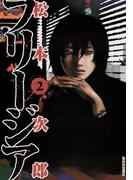 フリージア 2(IKKI コミックス)