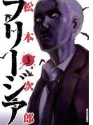 フリージア 3(IKKI コミックス)