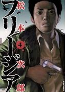 フリージア 4(IKKI コミックス)