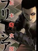 フリージア 5(IKKI コミックス)