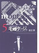 モンタージュ 三億円事件奇譚(5)