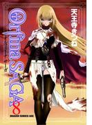 オルフィーナSAGA(8)(ドラゴンコミックスエイジ)