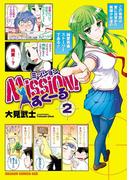 Mission!すくーる(2)(ドラゴンコミックスエイジ)