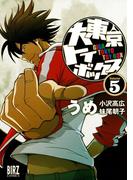 大東京トイボックス(5)(バーズコミックス)