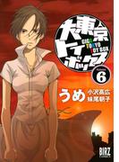 大東京トイボックス(6)(バーズコミックス)