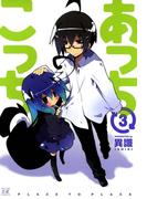 あっちこっち3(まんがタイムKRコミックス)