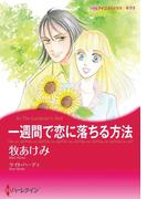 一週間で恋に落ちる方法(ハーレクインコミックス)