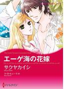 エーゲ海の花嫁(ハーレクインコミックス)