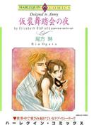 仮装舞踏会の夜(ハーレクインコミックス)