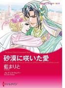 砂漠に咲いた愛(ハーレクインコミックス)