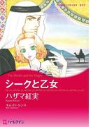 シークと乙女(ハーレクインコミックス)