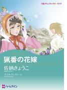 猟番の花嫁(ハーレクインコミックス)