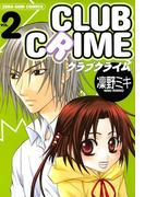 クラブクライム 2(ZERO-SUMコミックス)
