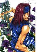 最遊記 3(ZERO-SUMコミックス)