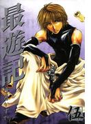 最遊記 5(ZERO-SUMコミックス)