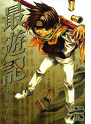最遊記 6(ZERO-SUMコミックス)