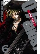 07-GHOST(セブン・ゴースト) 6(ZERO-SUMコミックス)