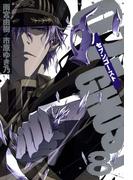 07-GHOST(セブン・ゴースト) 8(ZERO-SUMコミックス)
