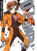 07-GHOST(セブン・ゴースト) 10(ZERO-SUMコミックス)