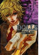 DOLLS(ドールズ) 5(ZERO-SUMコミックス)