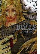 DOLLS(ドールズ) 6(ZERO-SUMコミックス)